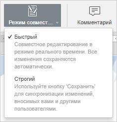 Меню Режим совместного редактирования