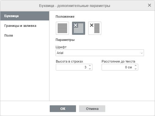 Буквица - дополнительные параметры