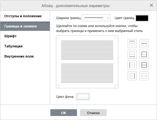 Дополнительные параметры абзаца - Границы и заливка