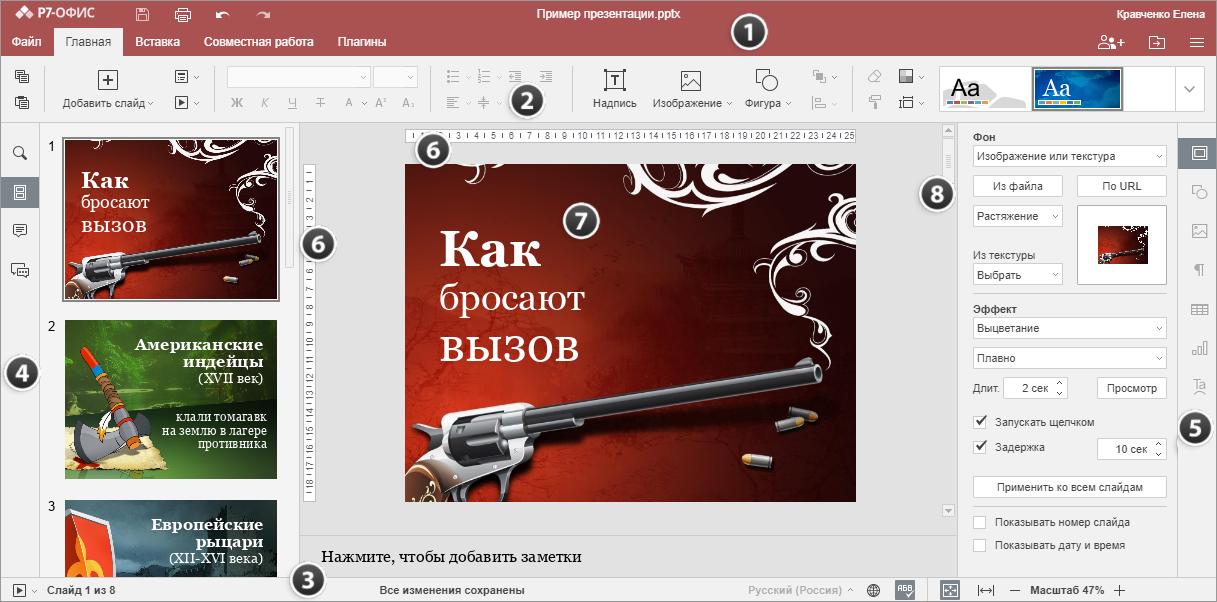 Окно онлайн-редактора презентаций
