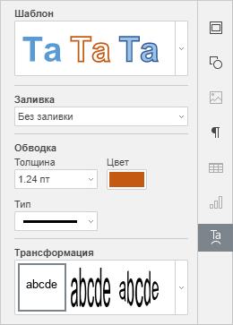 Вкладка Параметры объектов Text Art