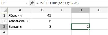 Функция СЧЁТЕСЛИ