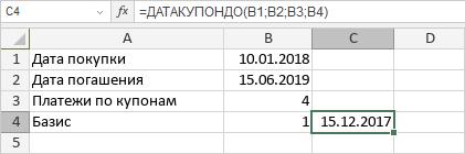 Функция ДАТАКУПОНДО