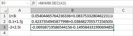 Функция МНИМ.SEC