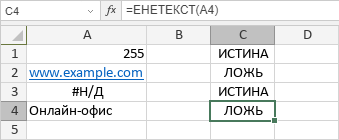 Функция ЕНЕТЕКСТ