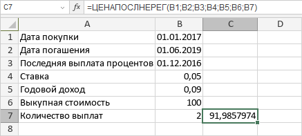 Функция ЦЕНАПОСЛНЕРЕГ