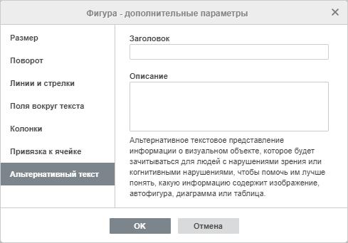 Фигура - дополнительные параметры: Альтернативный текст