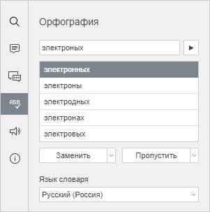 Панель Проверка орфографии