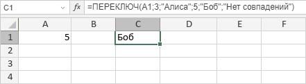 Функция ПЕРЕКЛЮЧ