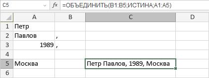 Функция ОБЪЕДИНИТЬ
