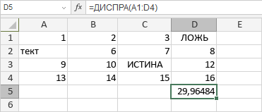 Функция ДИСПРА