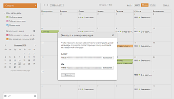 Экспорт календарей