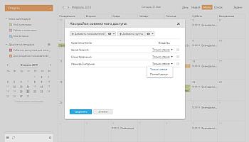 Предоставление доступа к календарям
