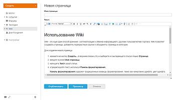 Использование Wiki