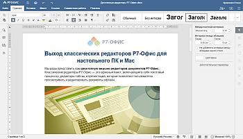 Редактирование электронной таблицы