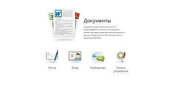 Как добавить пользователей, используя контактные данные из файла CSV? Шаг 2