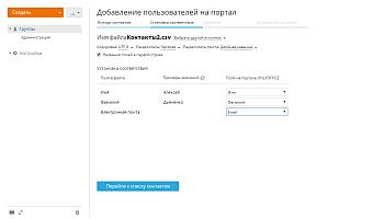 Как добавить пользователей, используя контактные данные из файла CSV? Шаг 4