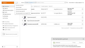 Как экспортировать базу клиентов из CRM и отредактировать в онлайн-редакторе таблиц? Шаг 3