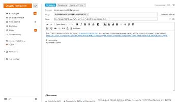 Как совместно редактировать документ онлайн? Шаг 3