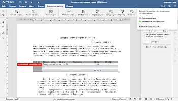 Как совместно редактировать документ онлайн? Шаг 4