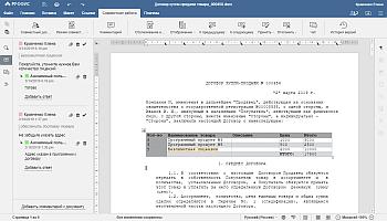 Как совместно редактировать документ онлайн? Шаг 5