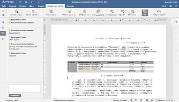 Как совместно редактировать документ онлайн? Шаг 6