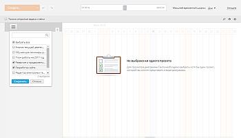 Как управлять проектом с помощью диаграммы Ганта? Шаг 2