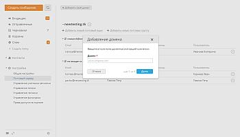 Как настроить почтовый сервер на портале? Шаг 2