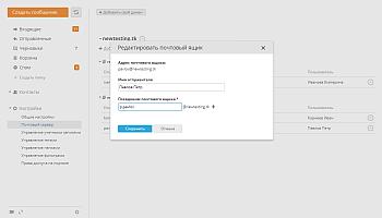 Как настроить почтовый сервер на портале? Шаг 3