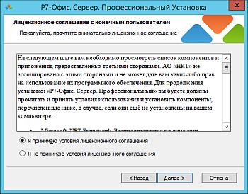 Как развернуть Р7-Офис. Сервер. Профессиональный для Windows на локальном сервере? Шаг 2