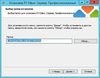 Как развернуть Р7-Офис. Сервер. Профессиональный для Windows на локальном сервере? Шаг 3