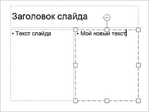 Текстовая рамка
