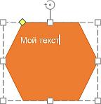 Фигура с текстом