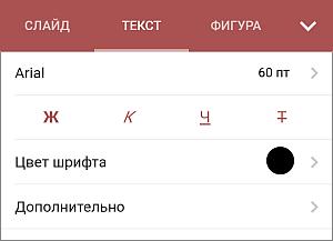 Параметры текста
