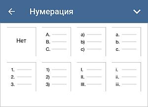 Настройки списка