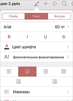 Настройки выравнивания текста