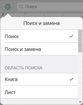 Панель параметров поиска