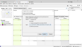 Экспорт календаря в приложение Р7-Офис. Органазйер.