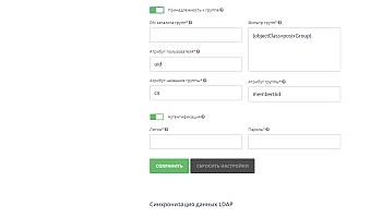 Настройки LDAP - группы