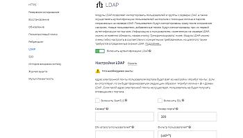Настройки LDAP - пользователи
