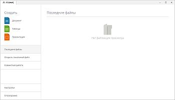 Создание нового файла