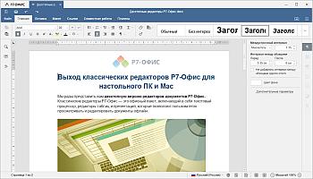 Редактор документов