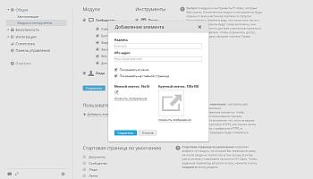 Добавление пользовательских элементов меню